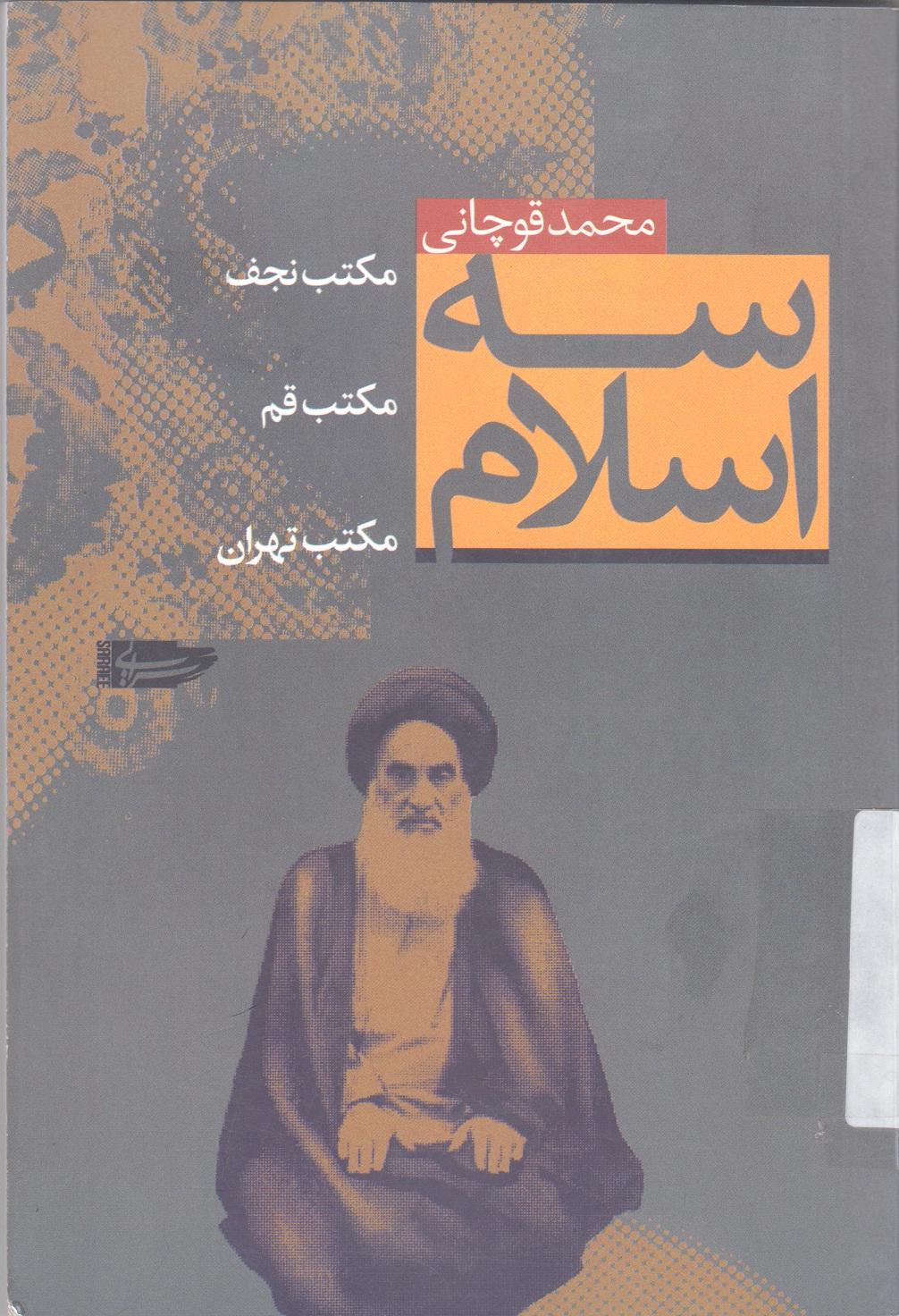 سه اسلام؛ مکتب نجف، مکتب قم، مکتب تهران