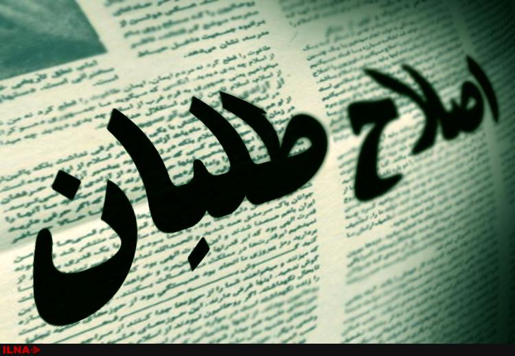 تخریب هدفمند اصلاحطلبان از سوی کیهانیها!