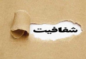 «شفافسازی» یا «تخریب»؟