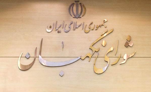 معیارهای انتخاب اعضای شورای نگهبان در اندیشه آخوند خراسانی مشروطهخواه