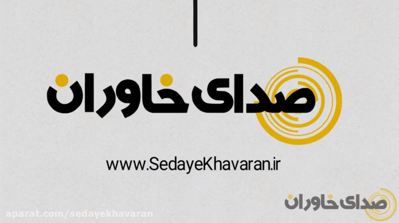 معرفی پایگاه خبری صدای خاوران