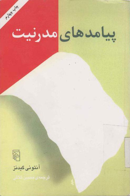کتاب پیامد های مدرنیت