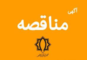 آگهی مناقصه – شهرداری کاشمر