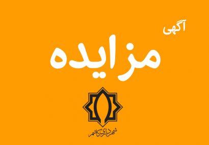 آگهی مزایده – شهرداری کاشمر