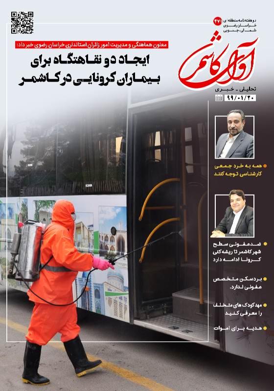 نشریه دیجیتال آوای کاشمر – 20 فروردین ماه ۱۳۹۹