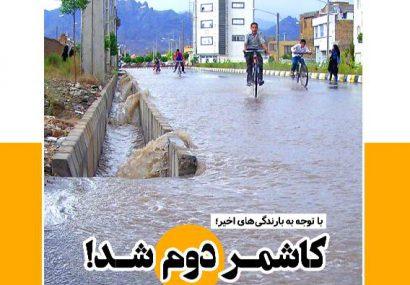 نشریه دیجیتال آوای کاشمر – ۲۸ فروردین ماه ۱۳۹۹