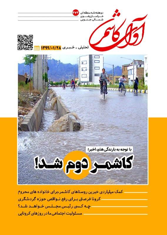 نشریه دیجیتال آوای کاشمر – 28 فروردین ماه ۱۳۹۹