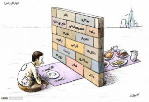 ثروتمندان غنیتر ، فقرا فقیرتر میشوند