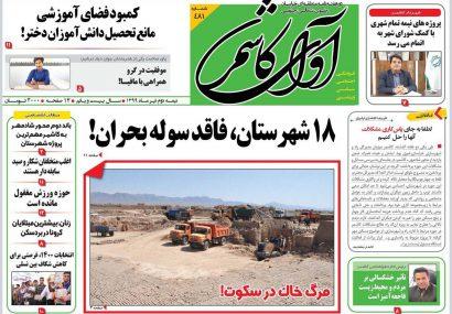 نشریه آوای کاشمرـ شماره ۴۸۱