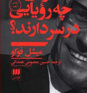 ایرانیها چه رؤیایی در سر دارند؟