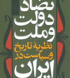 تضاد دولت و ملت، نظریه تاریخ و سیاست در ایران