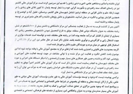 اعلام حمایت مسئولان منطقه ترشیز از استقلال مرکز آموزش عالی کاشمر