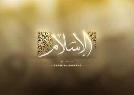 اسلام به ذات خود ندارد عیبی
