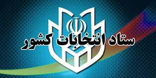 اطلاعیه شماره شش ستاد انتخابات کشور صادر شد