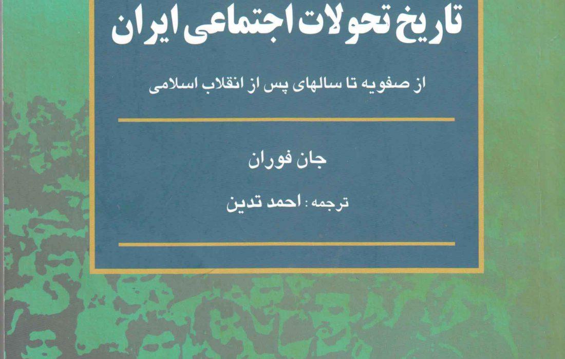 مقاومت شکننده تاریخ تحولات اجتماعی ایران