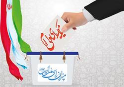 آمار واجدین شرایط و رأی اولیهایِ انتخابات ۱۴۰۰